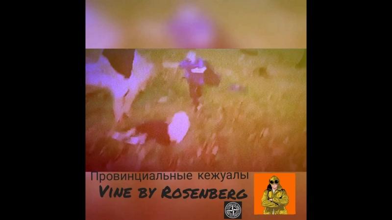 убили нахуй Vine by Rosenberg and провинциальные кежуалы