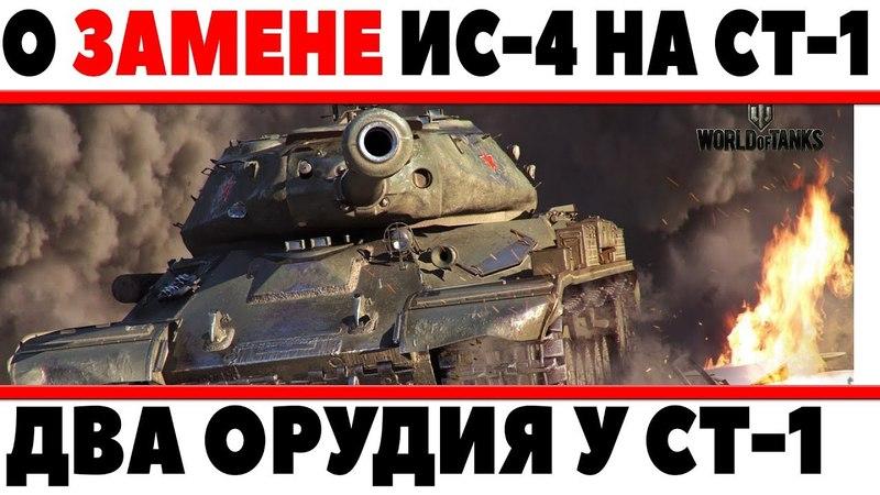 О ЗАМЕНЕ ИС 4 НА СТ 1 С ДВУМЯ ОРУДИЯМИ WOT ОТВЕТ РАЗРАБОТЧИКА НОВАЯ МЕХАНИКА World of Tanks