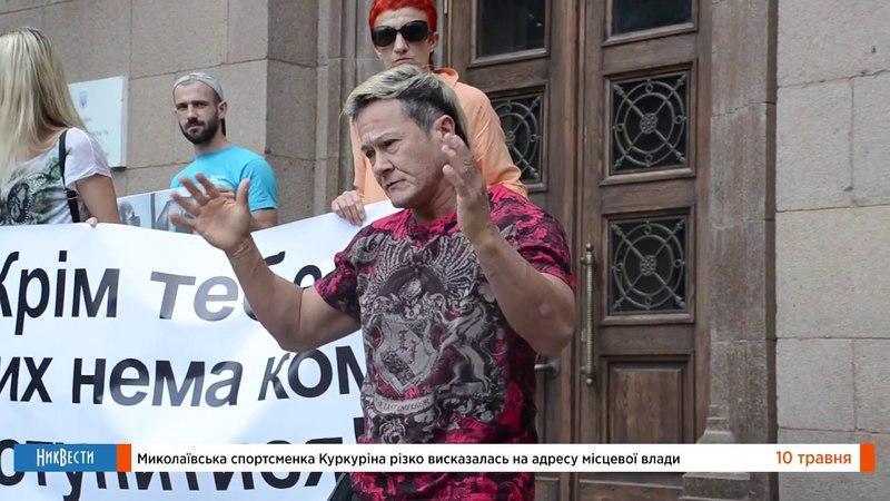 НикВести Николаевская спортсменка Куркурина резко высказалась в адрес местной власти