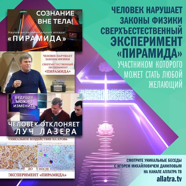 Международное общественное движение «АЛЛАТРА», волонтёры «АЛЛАТРА ТВ»