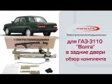 Стеклоподъемники ФОРВАРД для ГАЗ-3102 и -3110