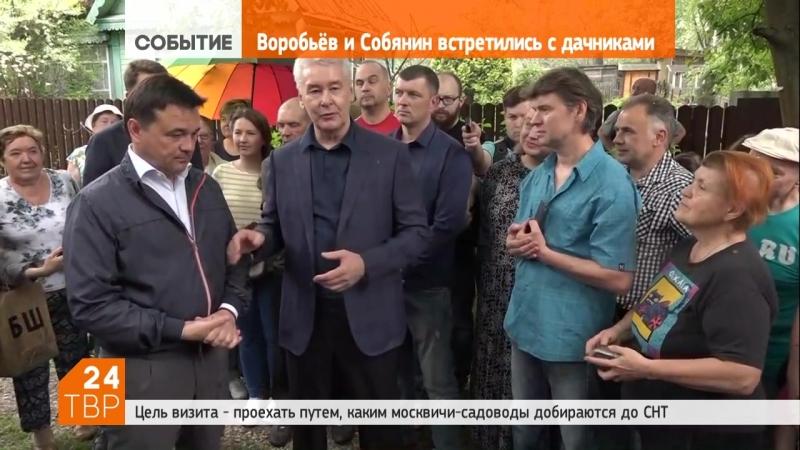Воробьёв и Собянин проверили транспортную доступность СНТ.mp4