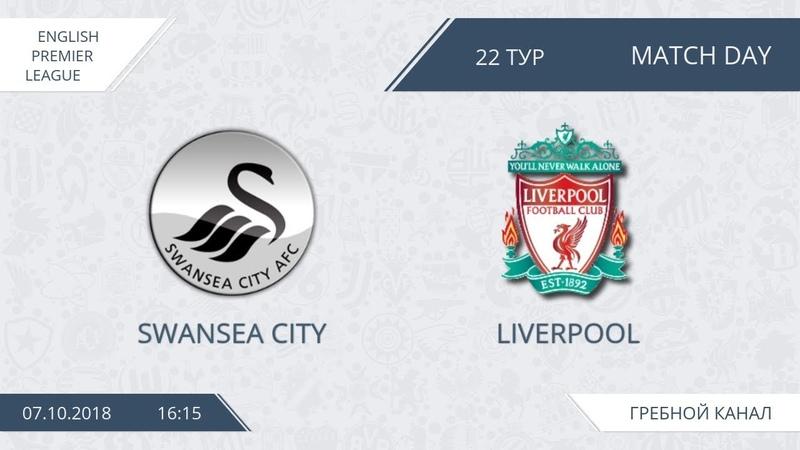 Swansea City 40 Liverpool, 22 тур (Англия)