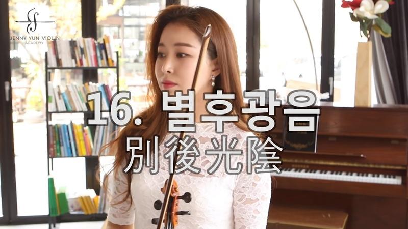 16.Byul hu gwang um_Jenny Yun Best Collection