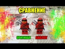 Сравнение - LEGO Ninjago Кай 8 сезон - оригинал против аналога - что лучше и выгоднее