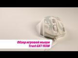 Обзор игровой мыши Trust GXT 155W