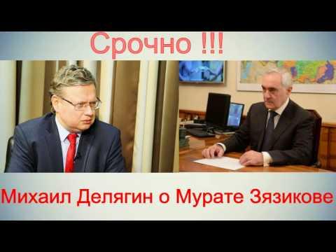 ИНГУШЕТИЯ.Михаил Делягин о Мурате Зязикове