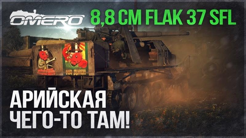 АРИЙСКАЯ ЧЕГО-ТО ТАМ в WAR THUNDER - 8,8 cm Flak 37 Sfl