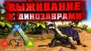 ARK Survival Evolved Прохождение I Выживание на Острове с Динозаврами