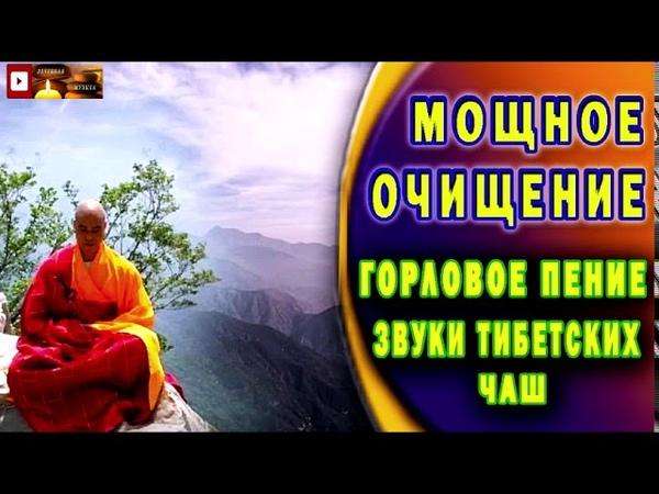Молитва Очищение Души и Помещения от Негативных Энергий и Сущностей пением Тибетских монахов и чаш