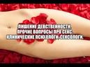 Вебинар Денисова Мельникова Валентина и Юлии Секс оргазм первый раз ригидность у девушек мастурбация тонкости интимных отношений