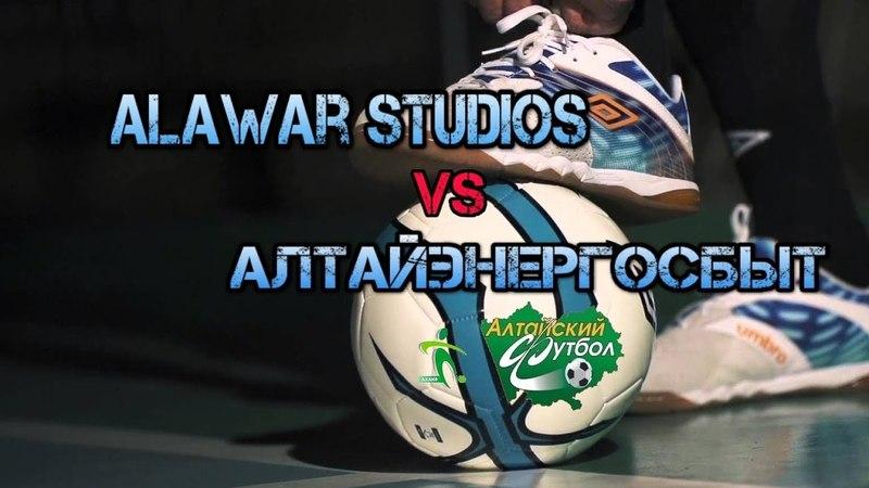 Alawar Studios (Барнаул) - Алтайэнергосбыт (Барнаул). Премьер-лига. 2 тур. АКАМФ