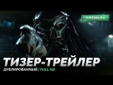 DUB | Тизер-трейлер: «Хищник» / «The Predator», 2018