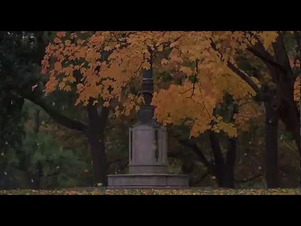 Отрывок из фильма Осень в Нью-Йорке
