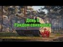 Стрим World of Tanks - День 6 рандом свихнулся