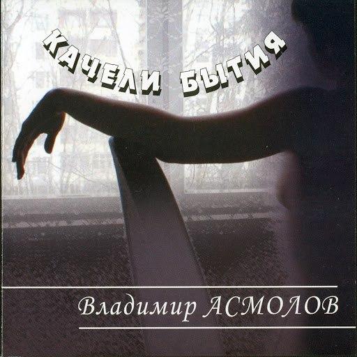 Владимир Асмолов альбом Качели бытия
