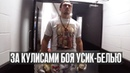 За кулисами Усик-Белью. Команда Usyk team Usyk-Bellew behind the Ring