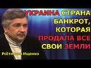 Ростислав Ищенко Украина страна банкрот которая продала все свои земли