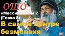 ОШО Мессия Том 2 Глава 8 В самом центре безмолвия