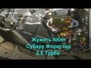 Subaru Forester Странный шум в Акпп стружки металла в картере SamirUsta