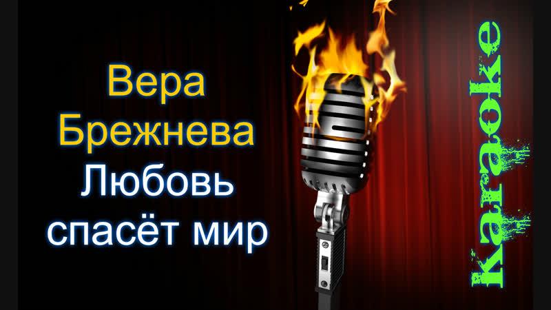 Вера Брежнева - Любовь спасет мир ( караоке )