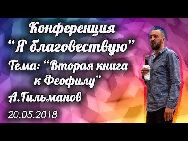 20.05.2018 А.Гильманов Вторая книга к Феофилу
