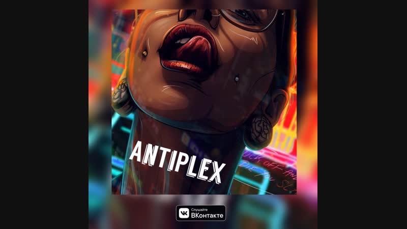 Antiplex Я ТАК ХОЧУ ТЕБЯ