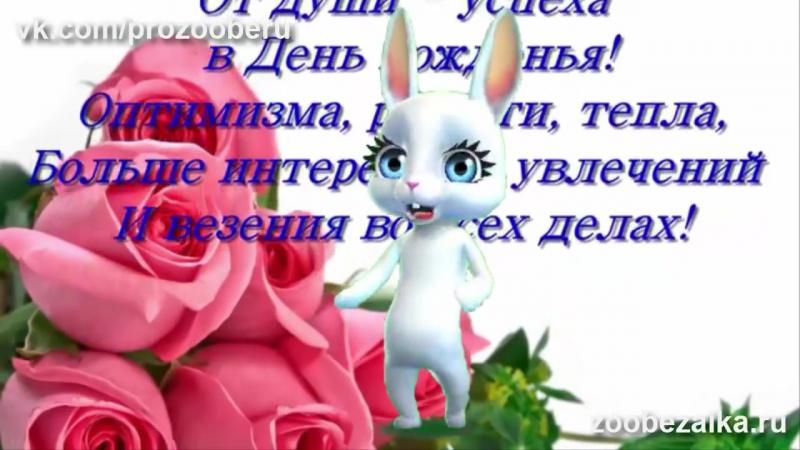 Подруга С Днём Рождения Красивые поздравления для подруги от ZOOBE Муз Зайка