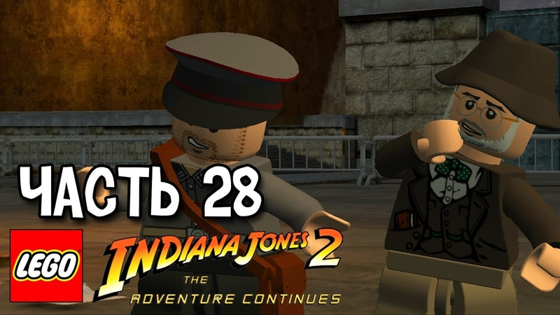 Прохождение Lego Indiana Jones 2 Adventure Continues — 28: Берлинская заварушка.