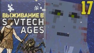 SevTech Ages #17 - Повелитель неба | Выживание в Майнкрафт с модами