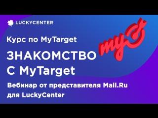 Курс по MyTarget | Знакомство с myTarget | Вебинар от представителя Mail.Ru для LuckyCenter