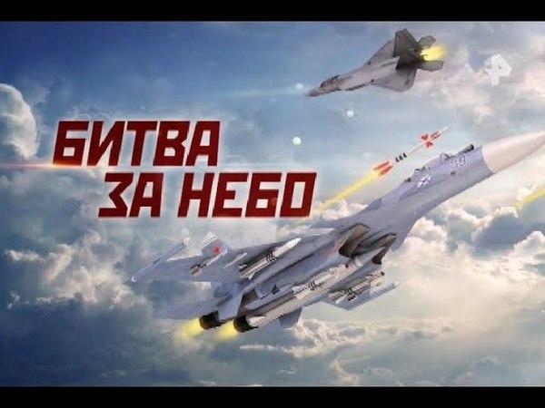 Документальный проект РЕН ТВ. Битва за небо (Эфир от 09.06.2017)