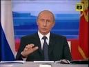 Путин о пенсионном возрасте (2005)