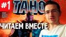 Танос - 01. Читаем вместе о могучем титане Таносе.