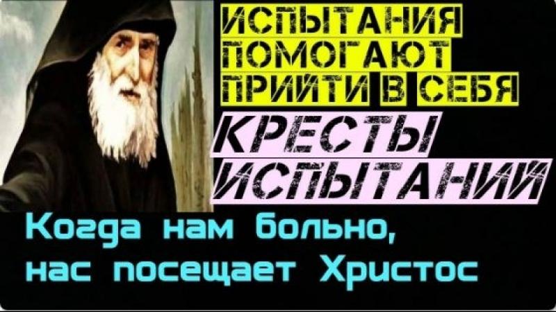 Искушения и скорби по попущению Божию Кресты испытаний Преп Паисий Святогорец