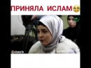 Приняла Ислам Я-Мусульманин