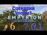 Empyrion - Galactic Survival играем с подписчиками #6