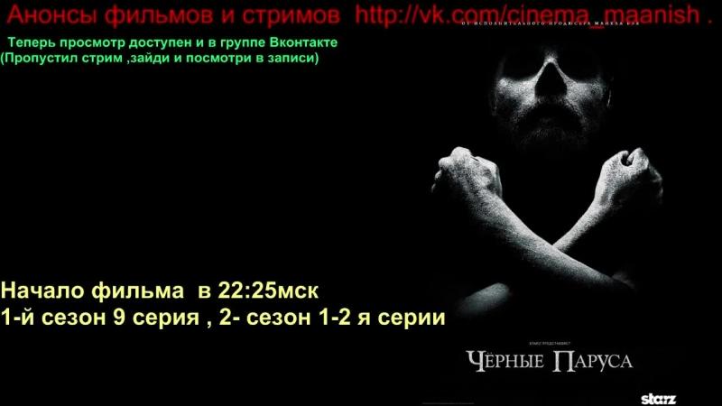 Черные паруса 1-й сезон 8 серия , 2- сезон 1-2 я серии