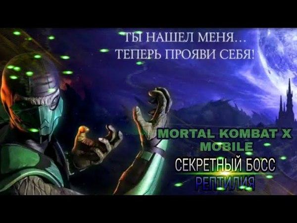 Mortal Kombat X Mobile - Update 1.18 Secret Boss Reptile | ОБНОВЛЕНИЕ 1.18 БОЙ С БОССОМ РЕПТИЛИЕЙ