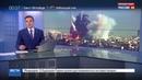 Новости на Россия 24 • Война в Сирии: террористы 43 раза обстреляли жилые кварталы
