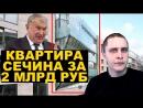 Квартира Сечина за 2 млрд Новости СВЕРХДЕРЖАВЫ