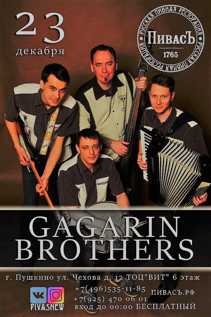 23.12 Gagarin Brothers в Русской Пивной Ресторации