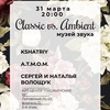 31.03.18  Classic vs. Ambient III @ Музей Звука
