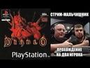 Стрим мальчишник DIABLO прохождение на два игрока Sony PlayStation