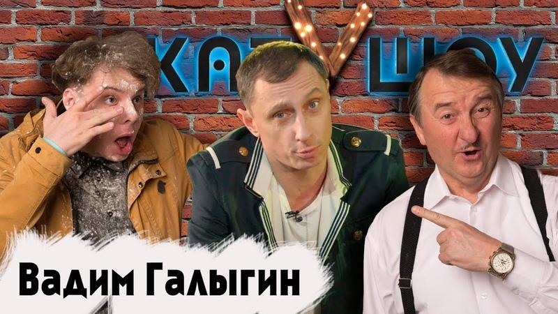 Сколько стоит Галыгин? / Вадим о дизлайках, шоу-бизнесе, КВН/ Катушоу 1