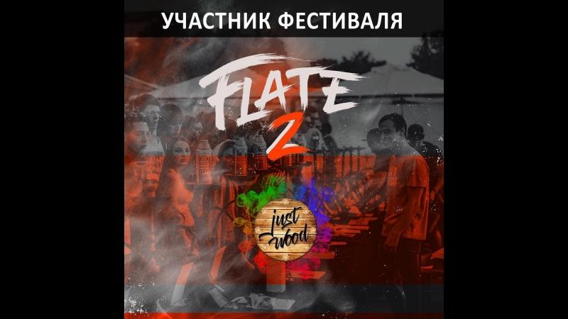 Приглашение JustWood Bar'a на Flate 2
