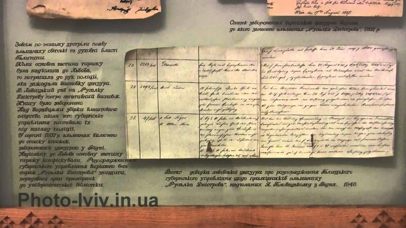 Унікальний в Україні музей однієї книги чекає гостей