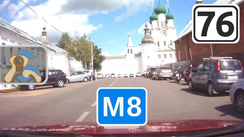 Трасса М8 на Архангельск. [ ✕ Переславль-Залесский - Ростов ]