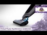 Розыгрыш пылесоса Samsung POWERstick VS6000. Химчистка / клининг / прачечная (Дзержинск)