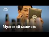 Корейский бьюти-блогер ломает стереотипы о мужчинах
